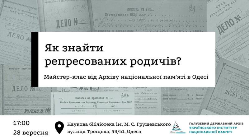 Як знайти репресованих родичів: майстер-клас від Архіву національної пам'яті в Одесі