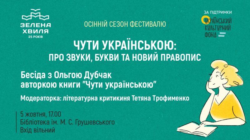 Ольга Дубчак «Чути українською»: зустріч у межах фестивалю «Зелена хвиля»