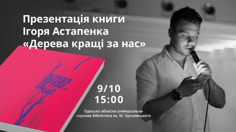 Ігор Астапенко «Дерева кращі за нас»: презентація книги