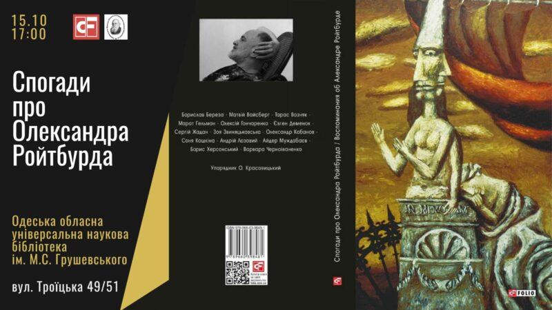 «Спогади про Олександра Ройтбурда»: презентація книги